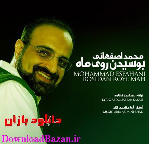 دانلود اهنگ جدید بوسیدن روی ماه با صداي محمد اصفهانی 91
