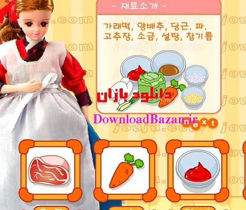 دانلود بازی باربی آشپزی دخترانه نسخه فلش