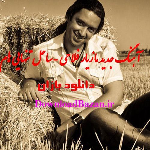 دانلود آهنگ جديد و مجاز ساحل تنهايي هام از مازيار فلاحي 2012