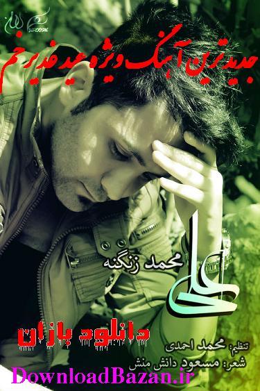 دانلود آهنگ جديد علي از محمد زنگه