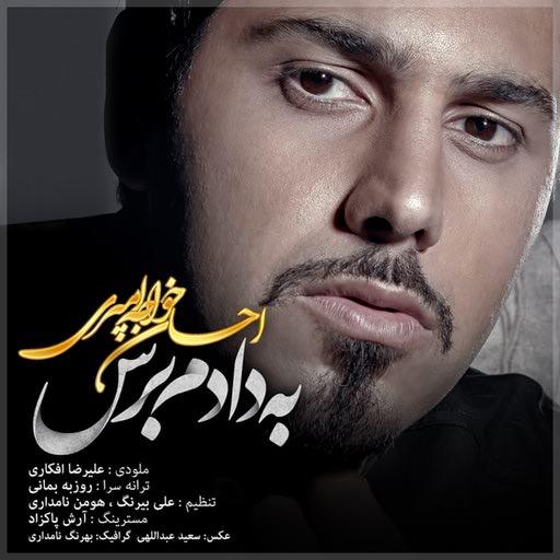 Ehsan Khajeh Amiri - Be dadam Beres2013