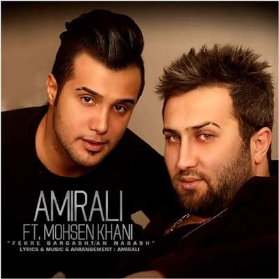 Amirali-MohsenKhani2014