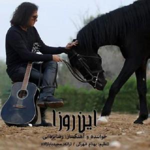 دانلود آهنگ جدید این روزا از رضا یزدانی 94