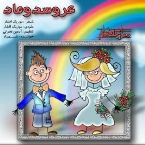 دانلود آهنگ جدید و شاد مجلسی عروس دوماد 94