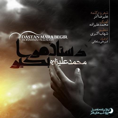 Mohammad-Alizadeh-Dastaane-Maraa-Begir-www.reza-sadeghi.ir