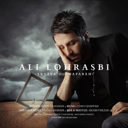 Ali-Lohrasbi-Aksaye-Do-Nafareh-www.reza-sadeghi.ir