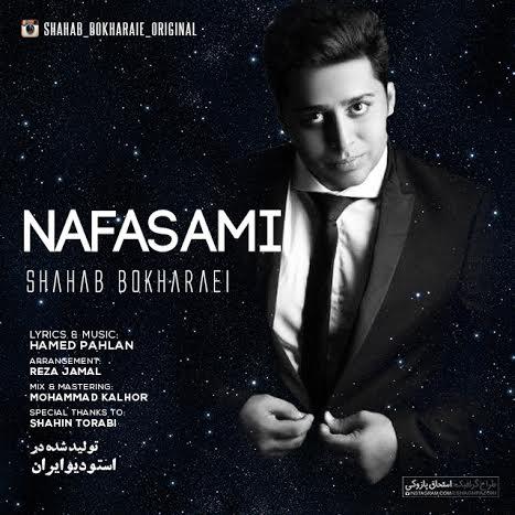 Shahab-Bokharaei-Nafasami-www.reza-sadeghi.ir.jpg