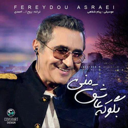 Fereydoun-Asraei-Bego-Ke-Asheghe-Mani-www.dlfun.ir