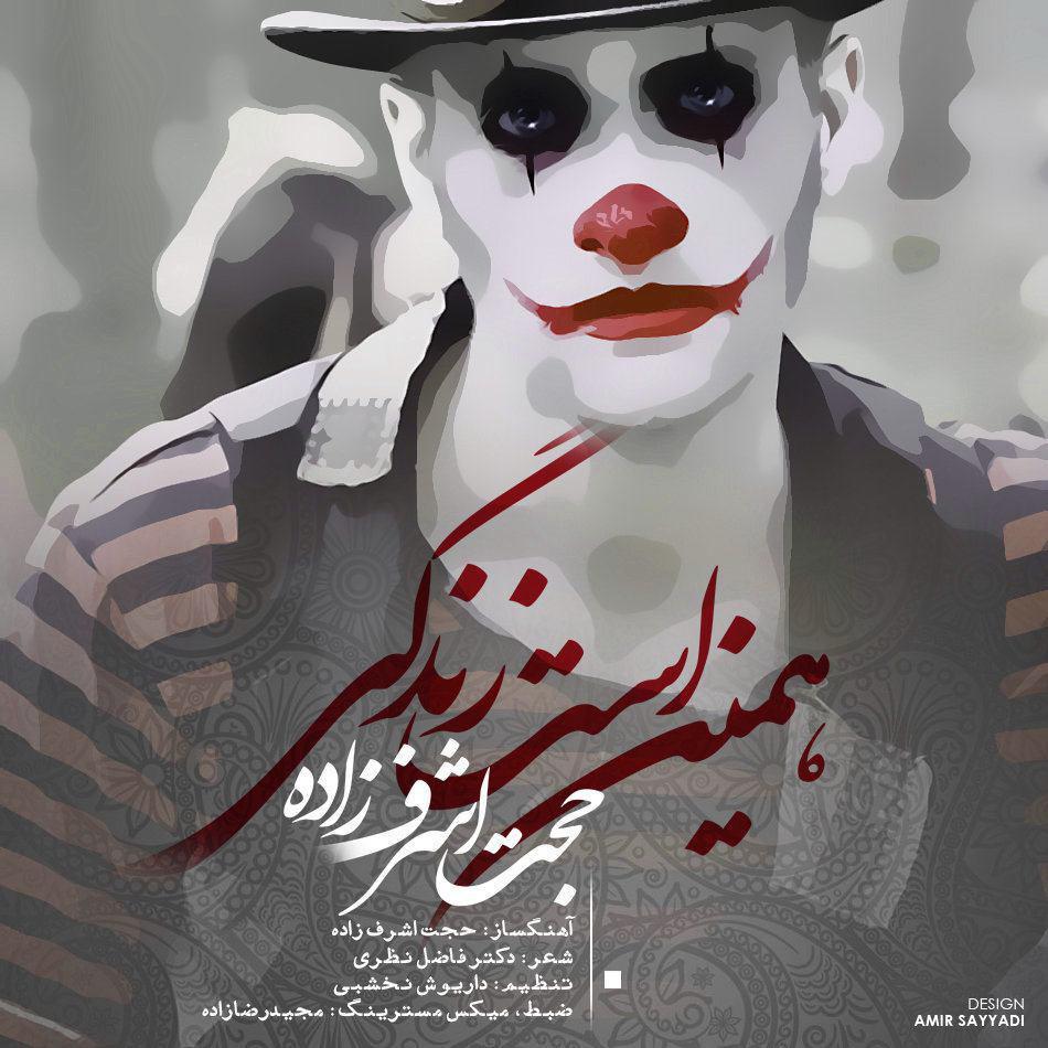 Hojat Ashrafzadeh - Hamin Ast Zendegi-www.dlfun.ir