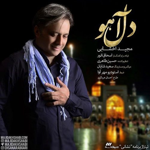 Majid-Akhshabi-Dele-Ahoo-www.downloadbazan.ir