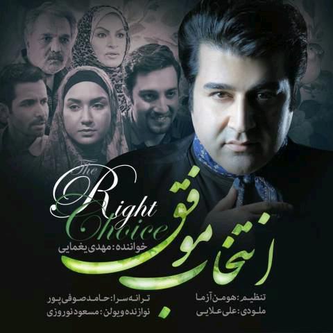 Mehdi-Yaghmaei-Entekhabe-Movaffagh-www.dlfun