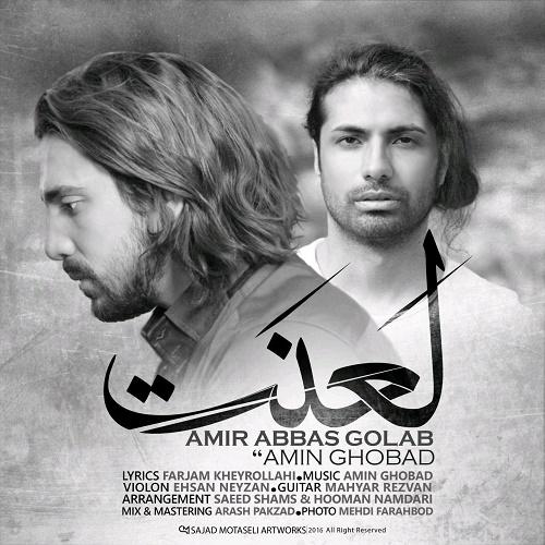 دانلود آهنگ جدید لعنت باصدای امیر عباس گلاب و امین قباد 95