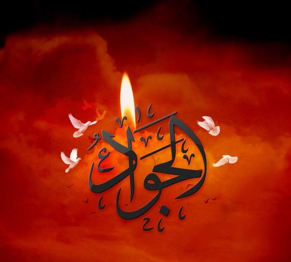 جدیدترین اس ام اس و متن شهادت امام مجمد تقی (ع) 95