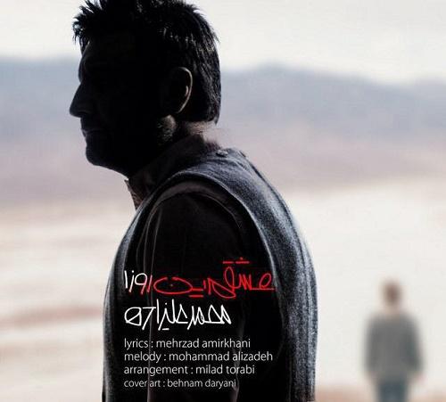 دانلود آهنگ جدید محمد علیزاده به نام عشقم این روزا ۹۵