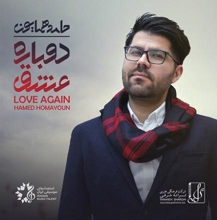 دانلود  فول آلبوم جدید حامد همایون به نام دوباره عشق ۹۵