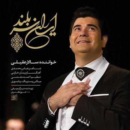 دانلود آهنگ جدید سالار عقیلی به نام ایران سربلند ۹۵