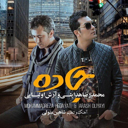 دانلود آهنگ جدید 96 - غمگین محمدرضا هدایتی بنام جاده