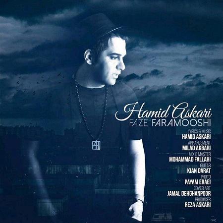 دانلود آهنگ جدید 96 - احساسی حمید عسکری بنام فاز فراموشی