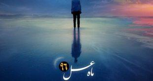 دانلود آهنگ جدید 96 - آهنگ محمد علیزاده بنام ماه عسل