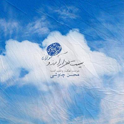 دانلود آهنگ جدید 96 - شاد محسن چاوشی بنام بیست هزار آرزو