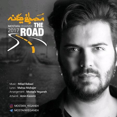 دانلود آهنگ جدید احساسی مصطفی یگانه - جاده 96