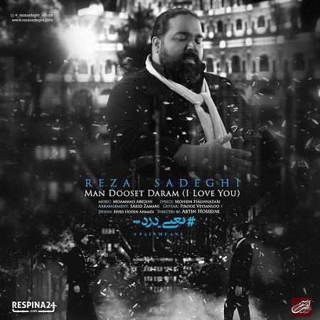 دانلود آهنگ جدید 96 - آهنگ عاشقانه رضا صادقی بنام من دوست دارم