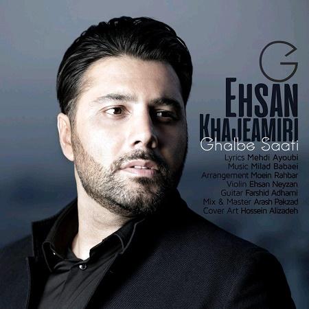 دانلود آهنگ جدید 96 - آهنگ عاشقانه احسان خواجه امیری بنام قلب ساعتی