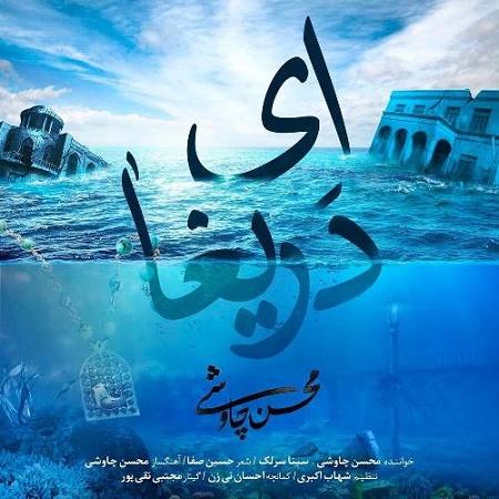 دانلود آهنگ جدید 96 -آهنگ غمگین محسن چاوشی بنام ای دریغا