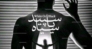 دانلود آهنگ جدید 96 آهنگ سنتی سالار عقیلی بنام سپید یا سیاه