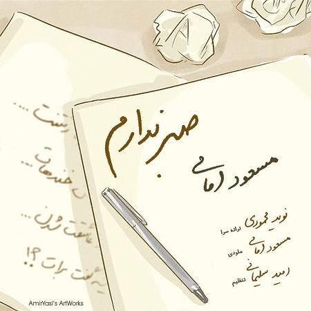 دانلود آهنگ جدید 96 - آهنگ عاشقانه مسعود امامی بنام صبر ندارم