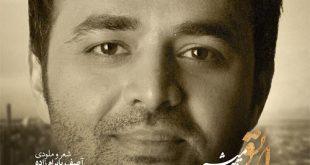 دانلود آهنگ جدید 96 - آهنگ عاشقانه میثم ابراهیمی بنام واسه تو