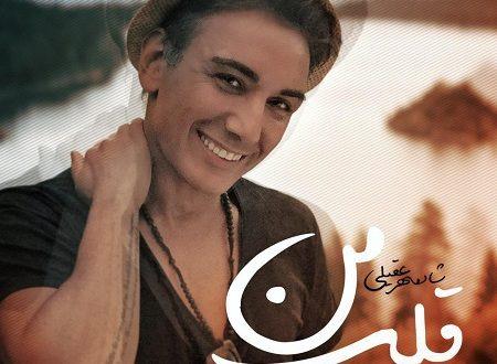 دانلود آهنگ جدید 96 - آهنگ عاشقانه شادمهر عقيلي بنام قلب من