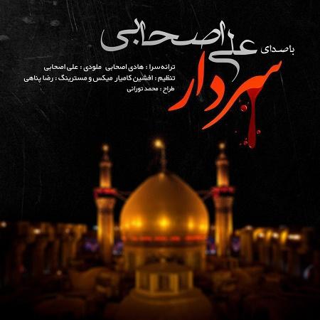 دانلود آهنگ جدید ویژه محرم 96 - آهنگ علی اصحابی بنام سردار