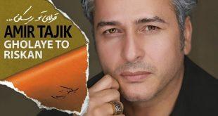 دانلود آهنگ جدید 96 - آهنگ امیر تاجیک بنام قولای تو ریسکن