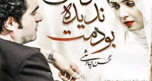 دانلود آهنگ جدید 96 - آهنگ غمگین محسن چاوشی بنام کاش ندیده بودمت