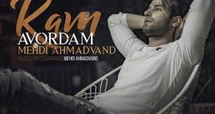 دانلود آهنگ جدید 96 - آهنگ احساسی مهدي احمدوند بنام كم آوردم
