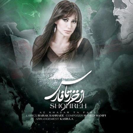 دانلود آهنگ جدید شهره بنام از خزر تا فارس 96