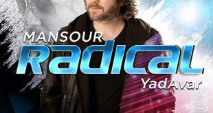 دانلود فول آلبوم جدید منصور بنام رادیکال 96