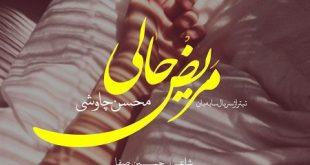 دانلود آهنگ جدید غمگین محسن چاوشی بنام مریض حالی 96