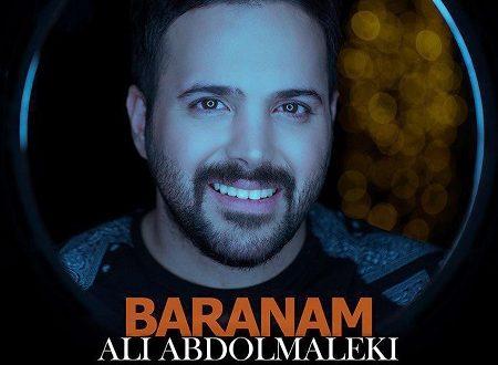 دانلود آهنگ جدید غمگین علی عبدالمالكي بنام بارانم 96