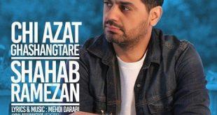 دانلود آهنگ جديد عاشقانه شهاب رمضان بنام چي ازت قشنگتره 96