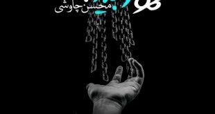 دانلود آهنگ جدید محسن چاوشی بنام عمو زنجیرباف 96