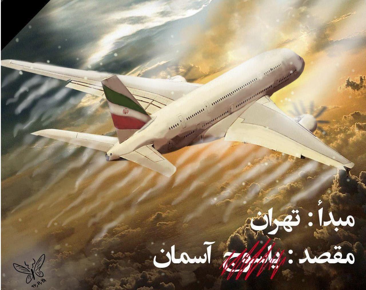 دانلود فیلم سقوط هواپیمای دنا آسمان