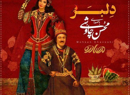 دانلود آهنگ جدید عاشقانه محسن چاووشی بنام دلبر 97