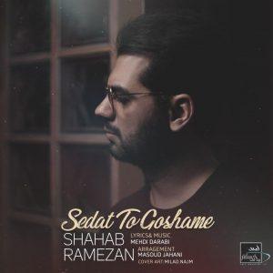 دانلود آهنگ جدید غمگین شهاب رمضان بنام صدات تو گوشمه 97