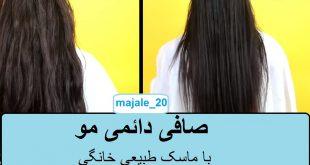 آمورش صاف کردن دائمی مو در خانه با ماسک طبیعی